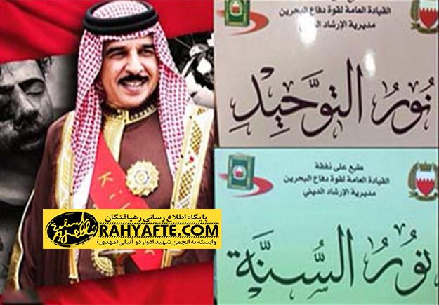 امیر حکومت نامشروع بحرین