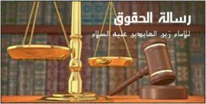 alhoghogh_Imam_Sajad