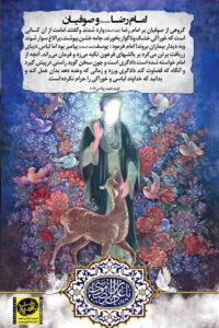 نمایشگاه امام رضا